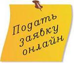 Подать заявку на кредит онлайн, Газета для должника