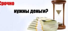Срочно нужны деньги